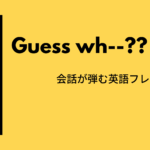guess what 使い方