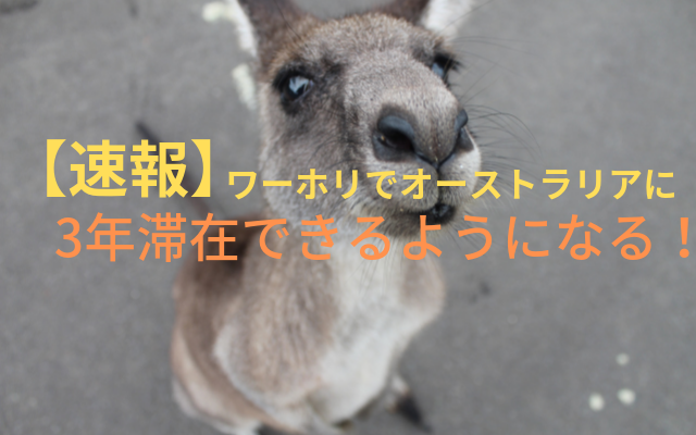 オーストラリアワーホリ