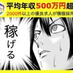 年収1000万円超え求人