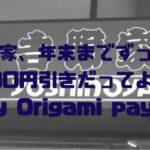 origami pay 吉野家