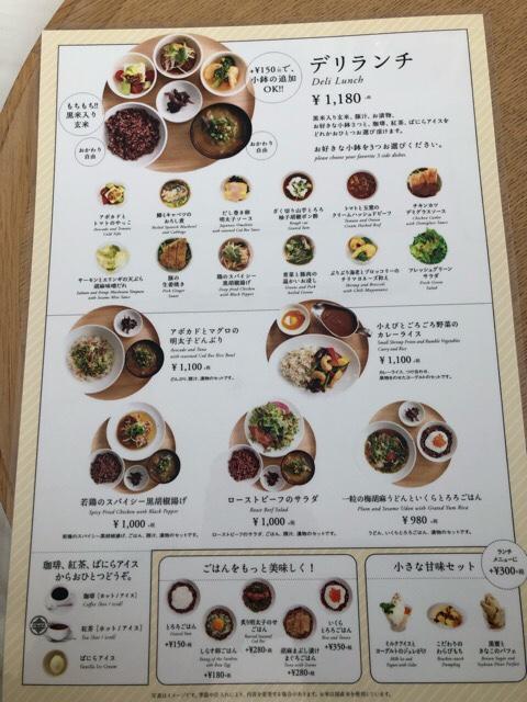 chano-ma茶屋町メニュー