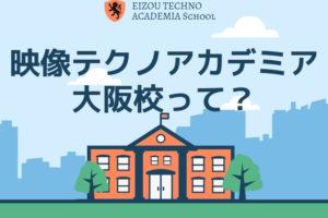 eizo techno academy