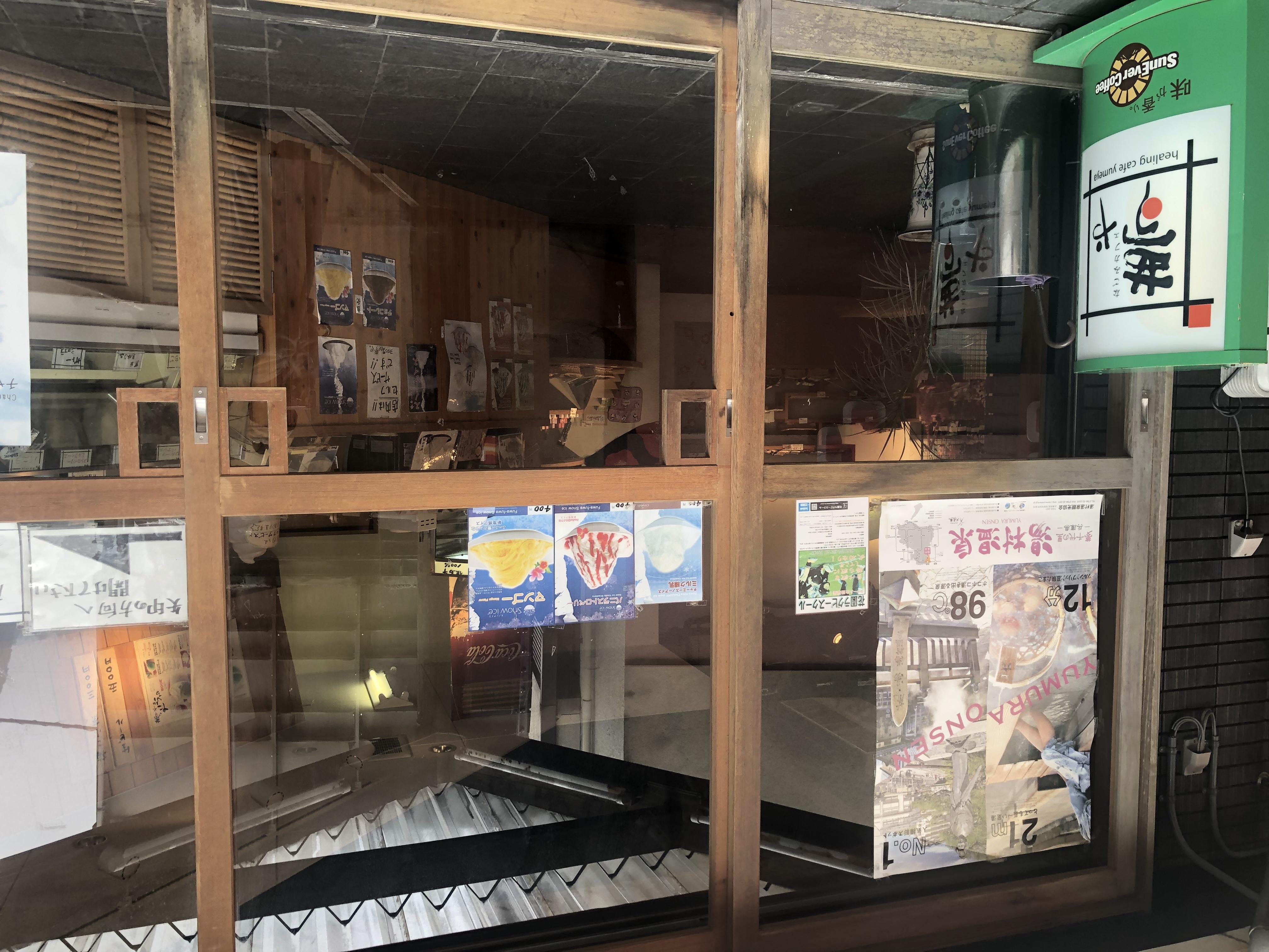 湯村温泉 カフェ 夢や 外観