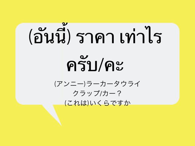 タイ語で「いくらですか?」