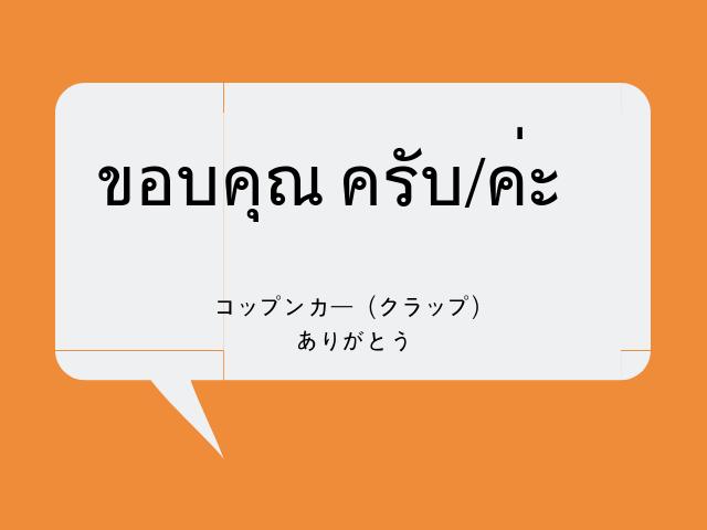 タイ語でありがとう