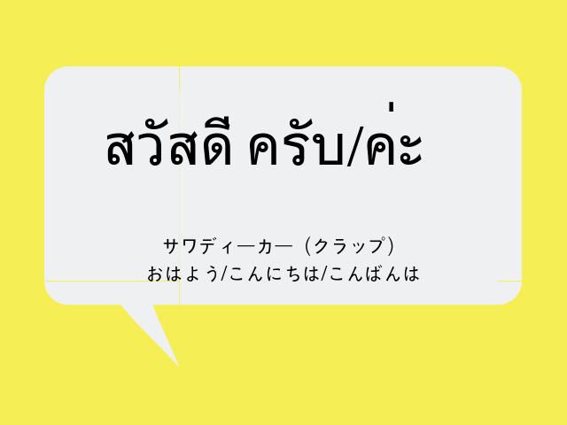 タイ語でこんにちは