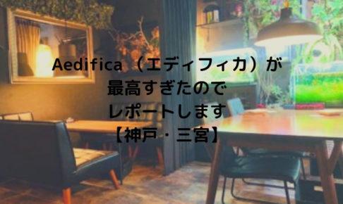 エディフィカ 口コミ