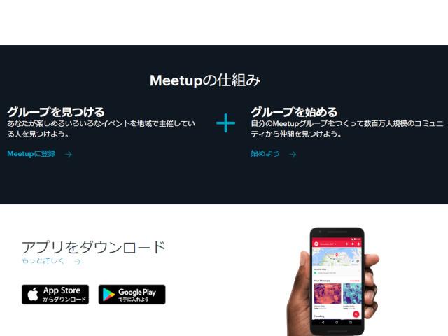 meet up website