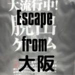 Escape from Osaka