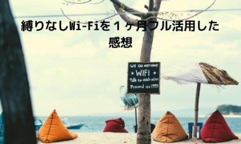 縛りなしWi-Fi口コミ