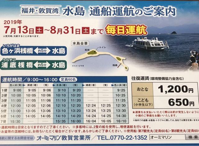 水島行船の時刻表