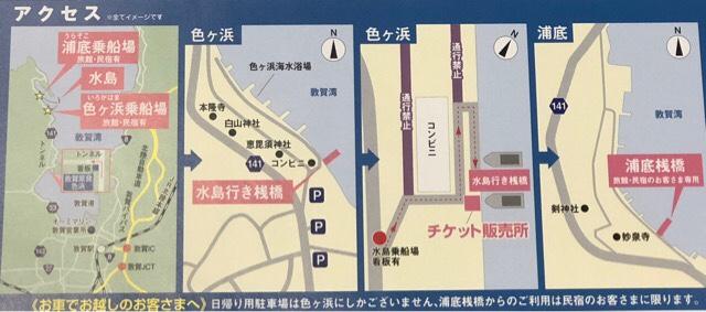 水島行船乗り場へのアクセス