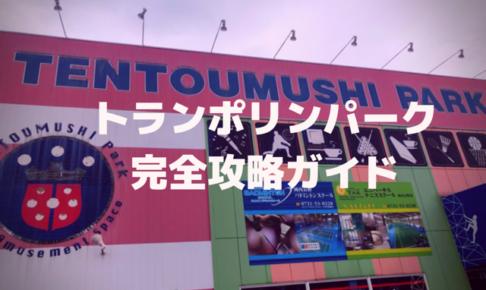 トランポリンパーク大阪