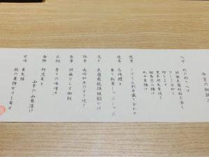 i+Land nagasaki 夕食お品書き