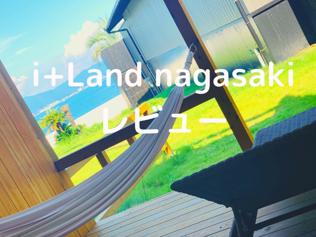 i+Land nagasaki口コミ