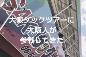 大阪ダックツアーレビュー