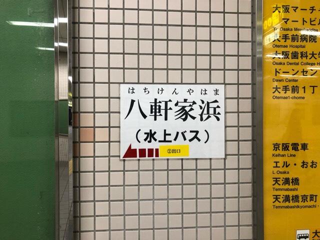 大阪ダックツアー