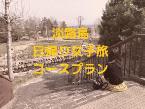 淡路島日帰りレンタカープラン