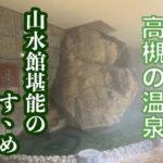 高槻山水館温泉