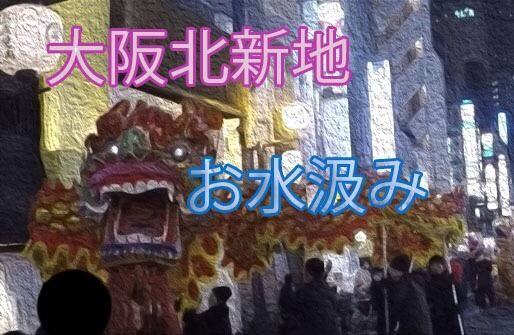 大阪北新地お水汲みレビュー