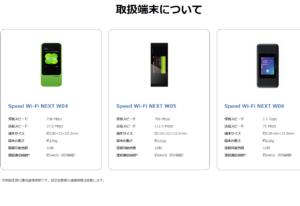 最安値保証Wifi通信機器