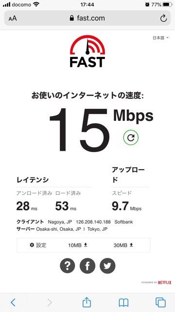 最安値保証Wifi週末