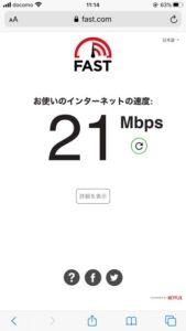昼間の最安値保証Wifi通信速度