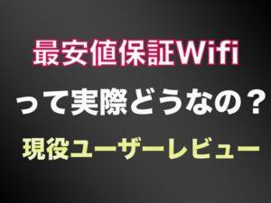 最安値保証Wifi口コミ