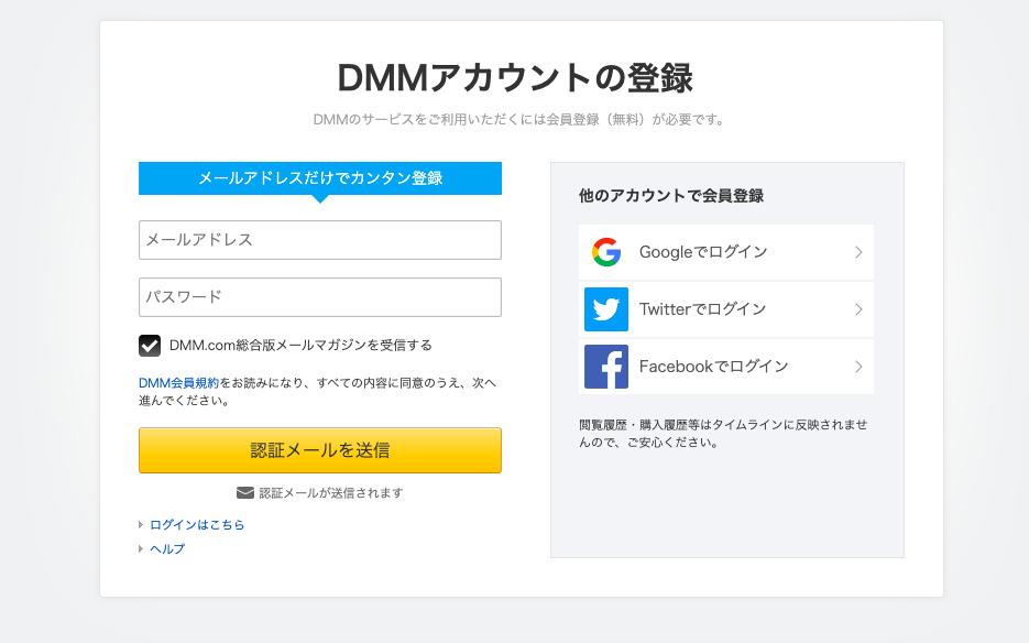 DMM英会話登録
