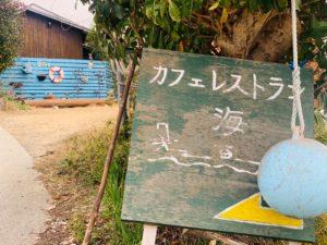 淡路島 Cafe海