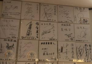 佰食屋有名人色紙