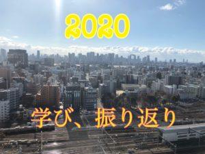 2020年個人的振り返り
