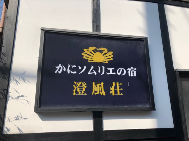 澄風荘日帰りカニ