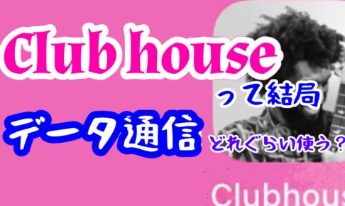 クラブハウスデータ通信量