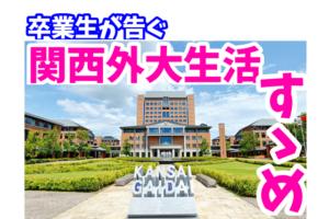 関西外国語大学の過ごし方