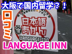 LANGUAGE INN 心斎橋