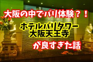 ホテルバリタワー大阪天王寺口コミ