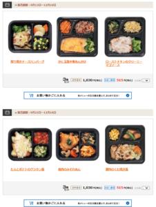 ヨシケイ冷凍弁当宅配サービス