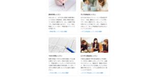 ワールドトーク試験対策