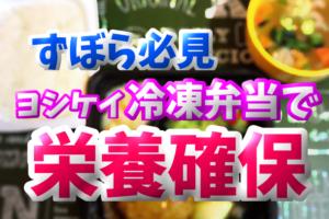 ヨシケイ冷凍弁当