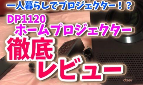 ホームプロジェクターDP1120レビュー